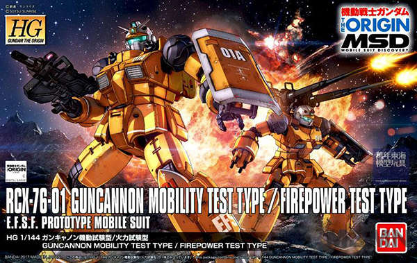 hg_guncannon_mobility_00