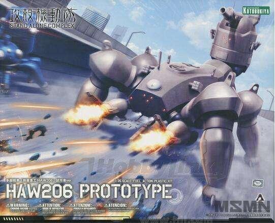 kotobukiya_gits_haw206_prototype_0