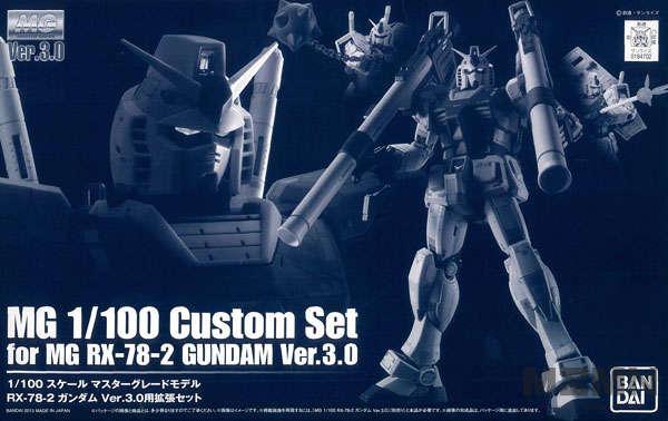 mg_100_custom_set_box