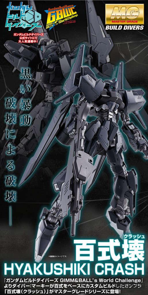 mg_hyaku_shiki_crash_pb_1