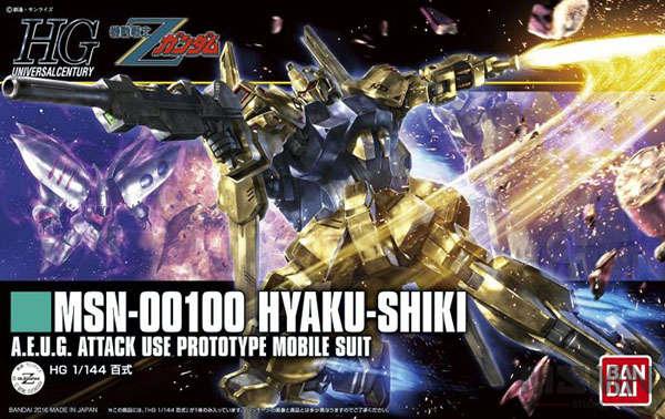 hg_hyaku_shiki_00