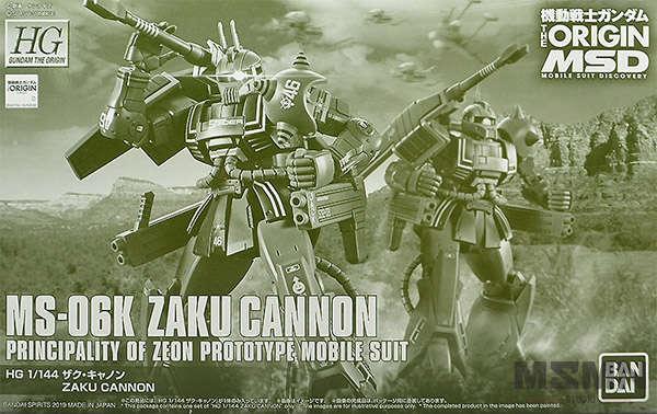 hg_zaku_cannon_00