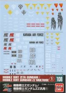 gundam_decal_108_z_gundam_zz_gundam_multi_use_00