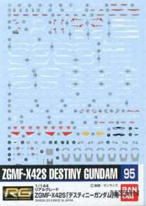 gundam_decal_95_rg_destiny_gundam_00