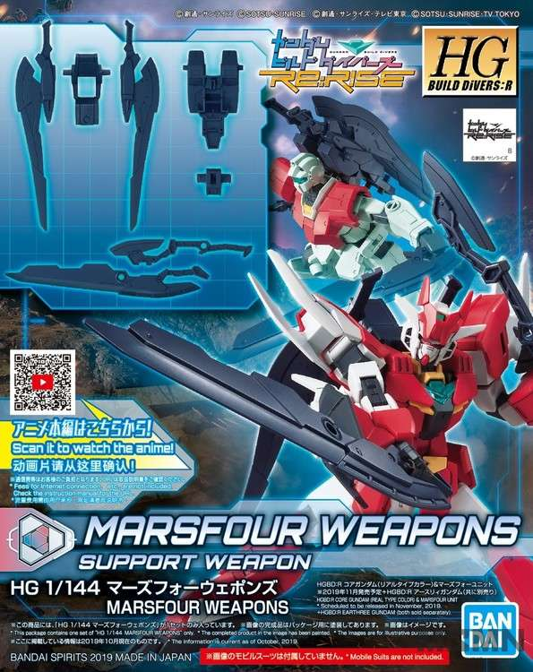 hgbdr_marsfour_weapon_00