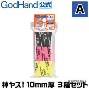 gh_sponge_file_10mm_set_a_00