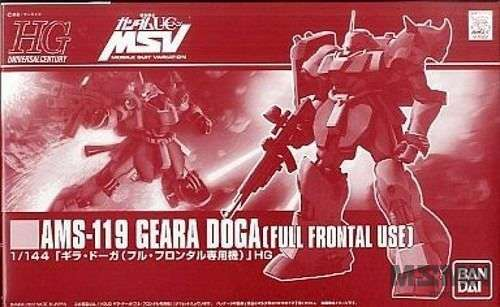 hg_pb_geara_doga_full_frontal_00