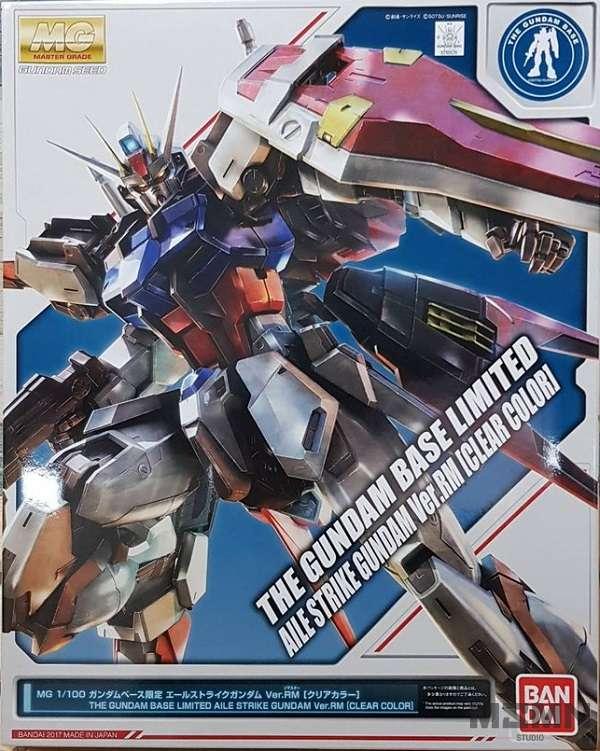 mg_ail_strike_gundam_base_00