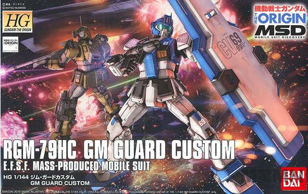 hg_gm_guard_custom_00