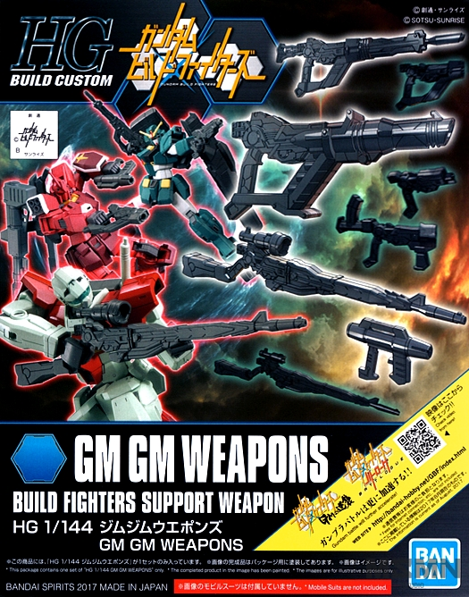 hgbf_gm_gm_weapons_00