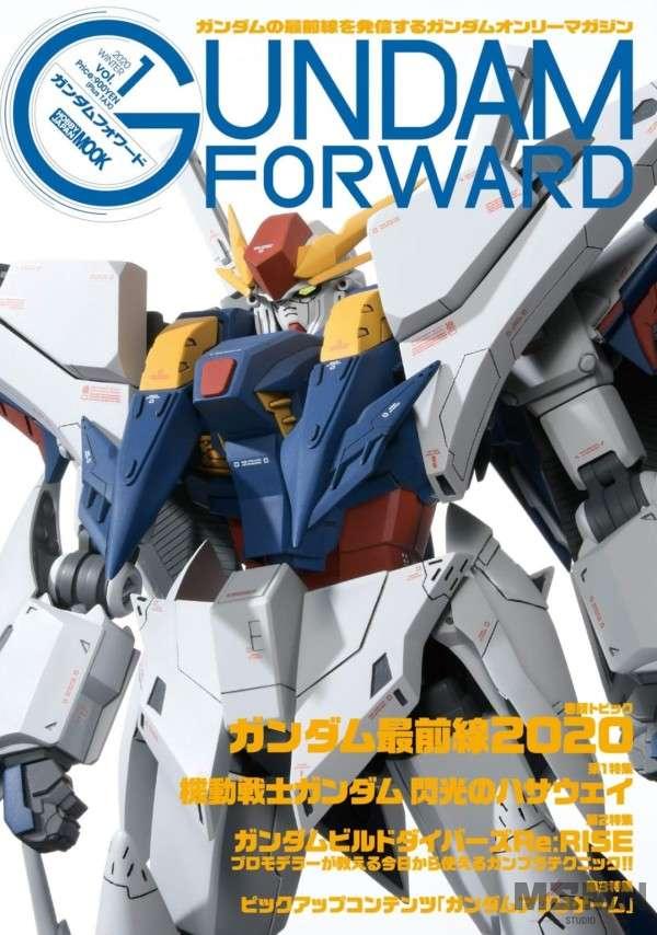 gundam-forward