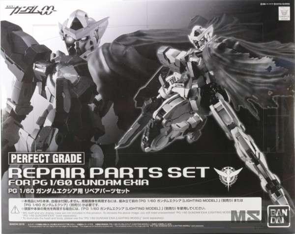pg_exia-repair_part_set_00