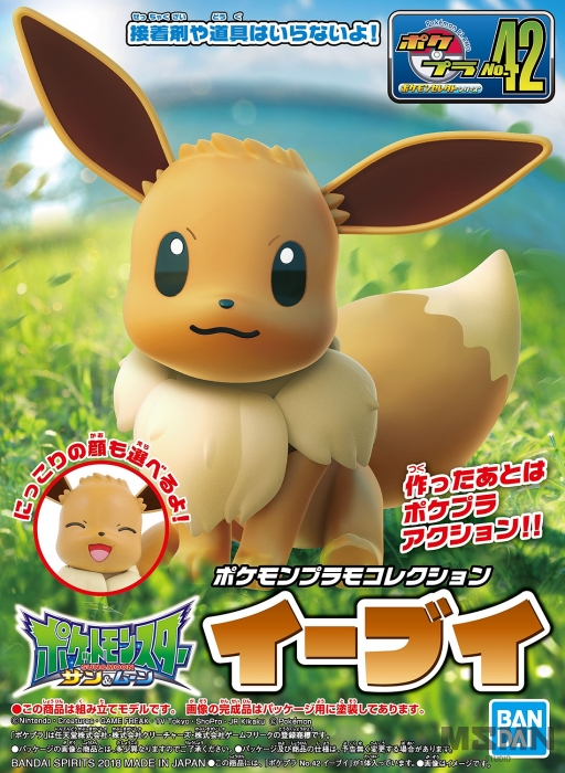 pokemon_pla_eevee_00