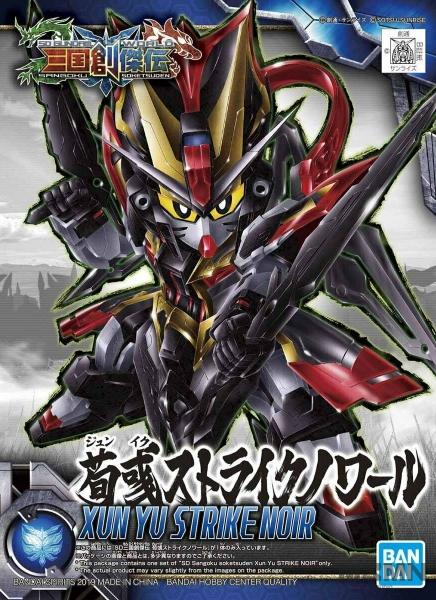 sd-sangoku-soketsuden-xun-yu-strike-noir-25_00