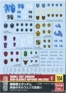 gundam_decal_104