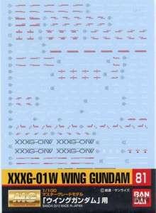 gundam_decal_81