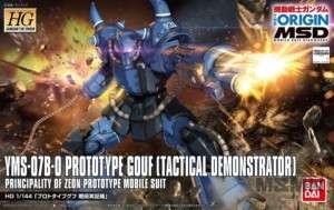 hg_prototype_gouf_tactical_00
