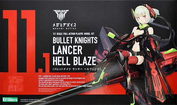 koto_mgamei_device_lancer_hell_00