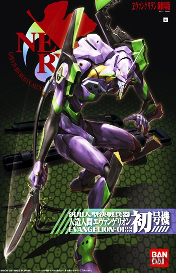eva_new_movie_ver