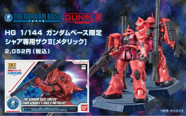 hg-chars-zaku-ii-gto-metallic-gundam-base-limited-3