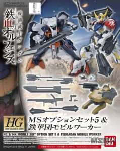 hg_ibo_option_set_5_00