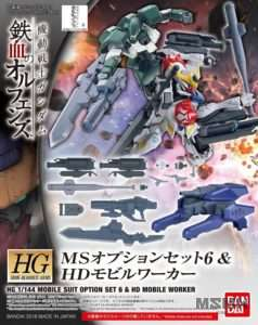 hg_ibo_option_set_6_00