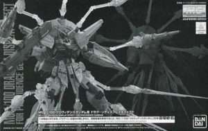 mg_dragoon_effect_providence_00