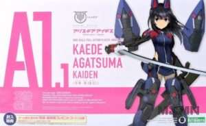alice_gear_aegis_kaede_agatsuma_kaiden_00