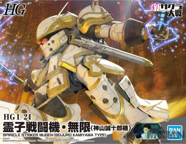 spiricle_striker_mugen_seijuro_kamiyama_00