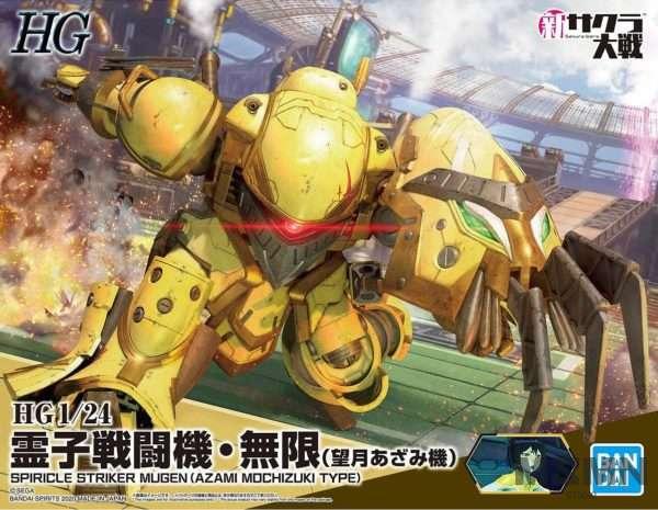 striker_mugen_azami_00