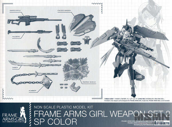 frame_arms_girl_wepon_set_2_sp_00