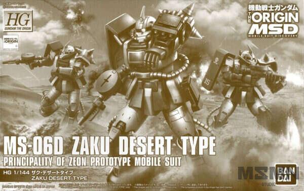 hg-zaku-desert-type-msd_0