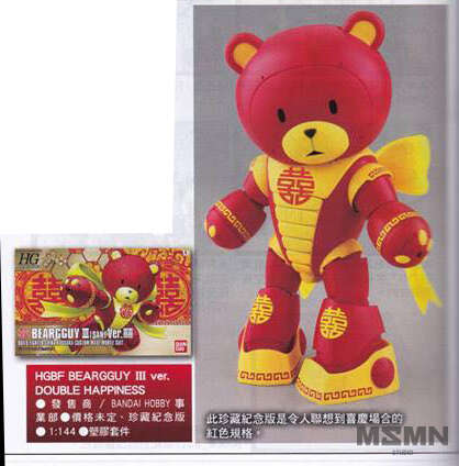 hg_beargguy_san_double_happiness_02