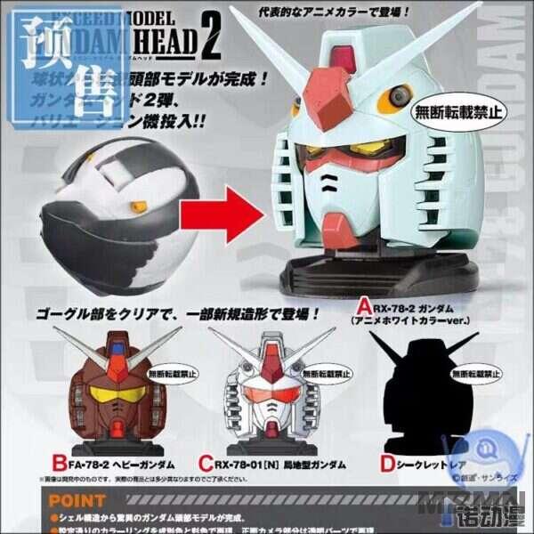 exceed-gundam-model-head-vol-2