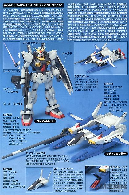 hg_super_gundam_02