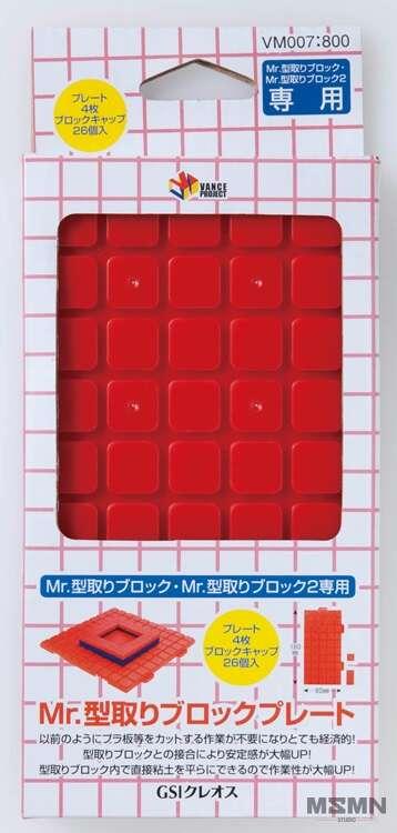 mr_base_plate_1