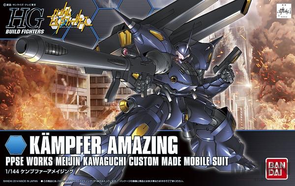 hg_amazing_kampfer_01