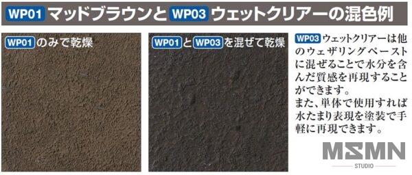 weathering_pastel_mud_brown_01