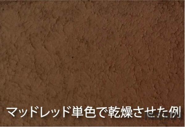 weathering_pastel_mud_red_01