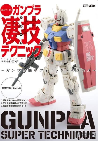 gunplatec_600