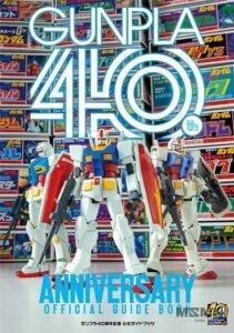 gunpla_40_guide_book_00