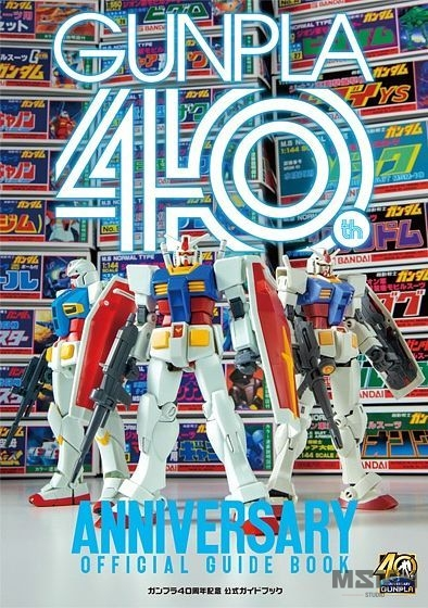gunpla_40_guide_book_00