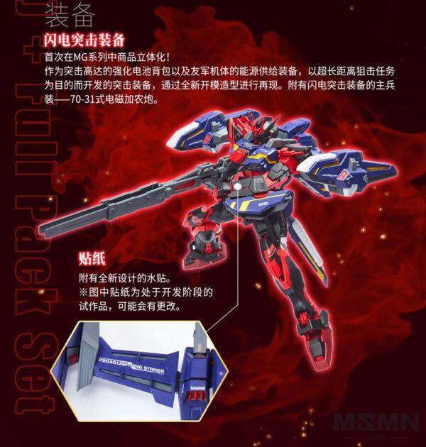 mg-lightning-strike-gundam-ver-rm-china-red-6