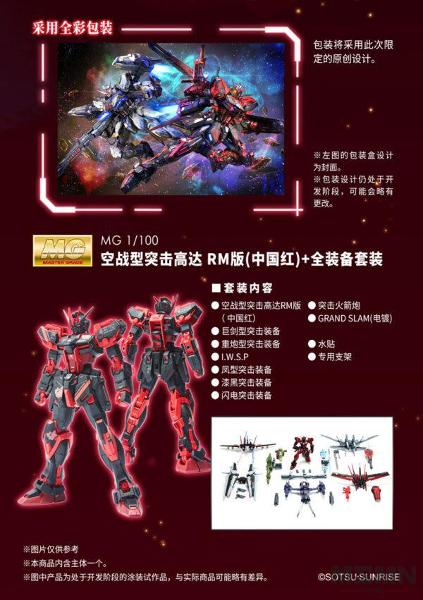 mg-lightning-strike-gundam-ver-rm-china-red-7