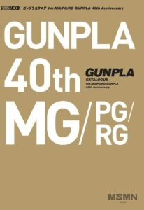 gunpla_catalog_mg_rg_PG_00
