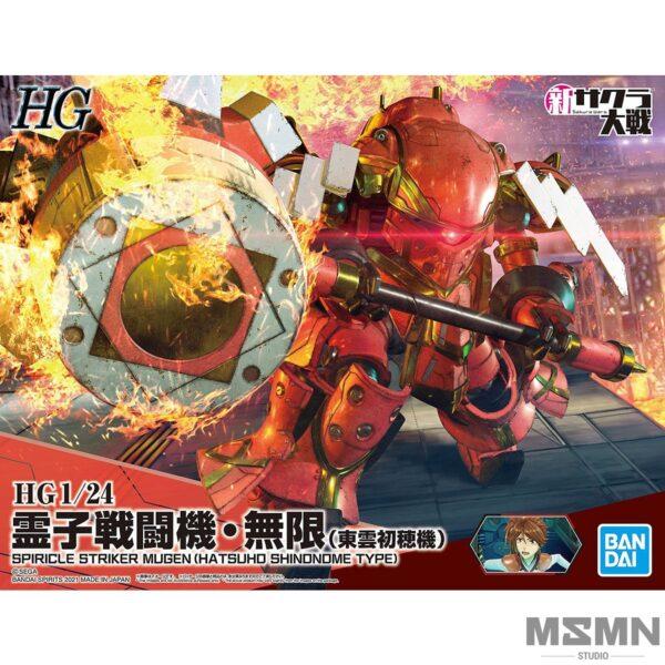 hg_striker_mugen_hatsuho_shinonome_00