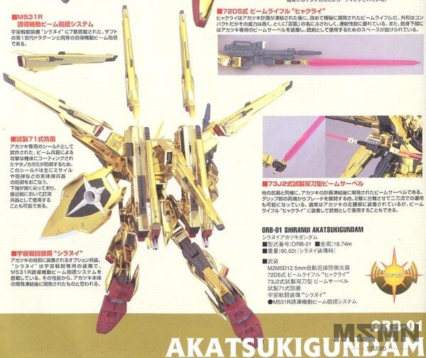 hg_100_akatsuki_gundam_02